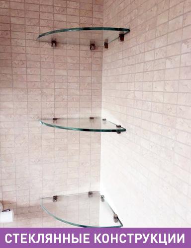 Прочие стеклянные конструкции для ванной комнаты в квартиру