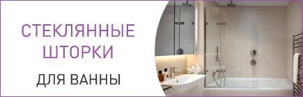 Стеклянная шторка на ванне